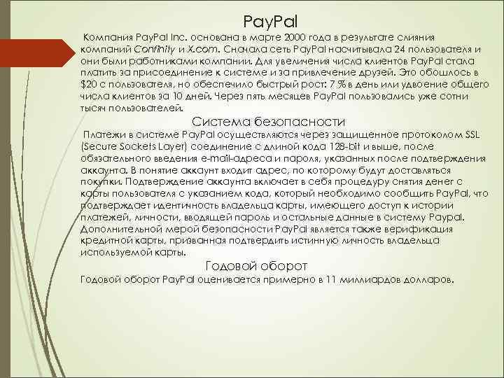 Pay. Pal Компания Pay. Pal Inc. основана в марте 2000 года в результате слияния