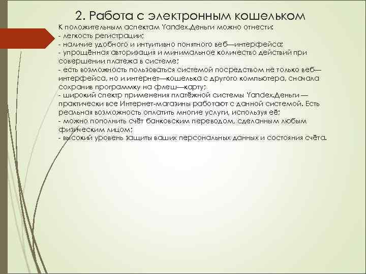 2. Работа с электронным кошельком К положительным аспектам Yandex. Деньги можно отнести: - легкость