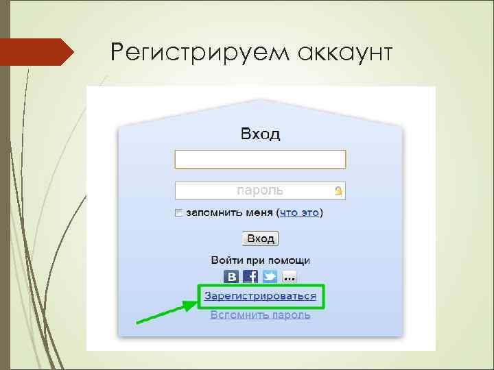 Регистрируем аккаунт