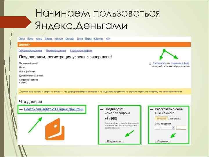 Начинаем пользоваться Яндекс. Деньгами