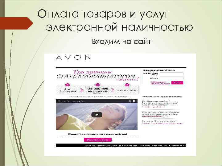 Оплата товаров и услуг электронной наличностью Входим на сайт