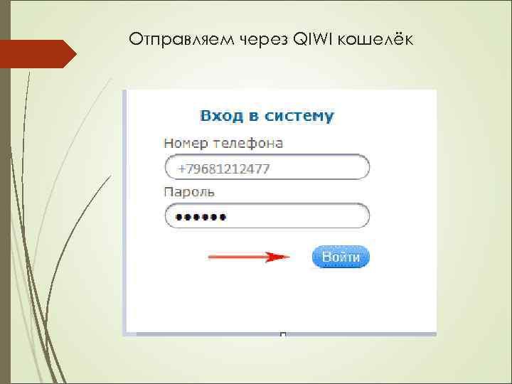 Отправляем через QIWI кошелёк