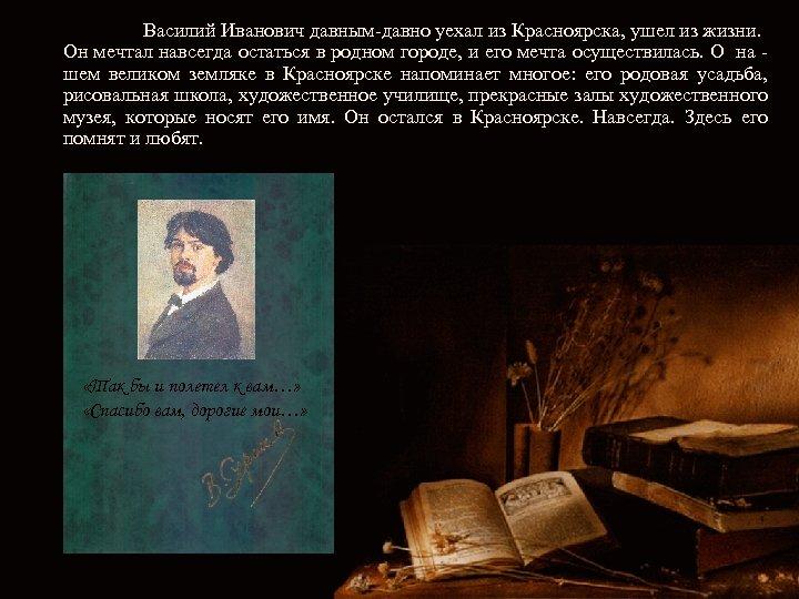 Василий Иванович давным-давно уехал из Красноярска, ушел из жизни. Он мечтал навсегда остаться в