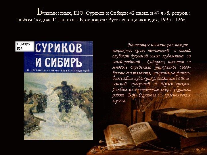 Безызвестных, Е. Ю. Суриков и Сибирь: 42 цв. ил. и 47 ч. -б. репрод.