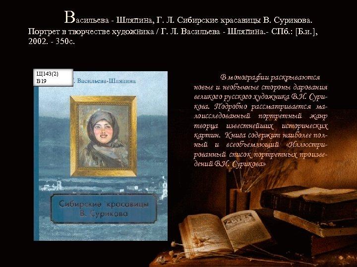 Васильева - Шляпина, Г. Л. Сибирские красавицы В. Сурикова. Портрет в творчестве художника /