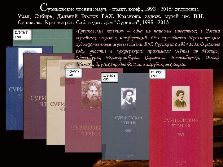 Суриковские чтения: науч. - практ. конф. , 1998 - 2015/ отделение Урал, Сибирь, Дальний