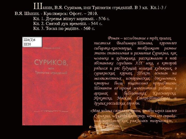 Шанин, В. Я. Суриков, или Трилогия страданий. В 3 кн. Кн. 1 -3 /