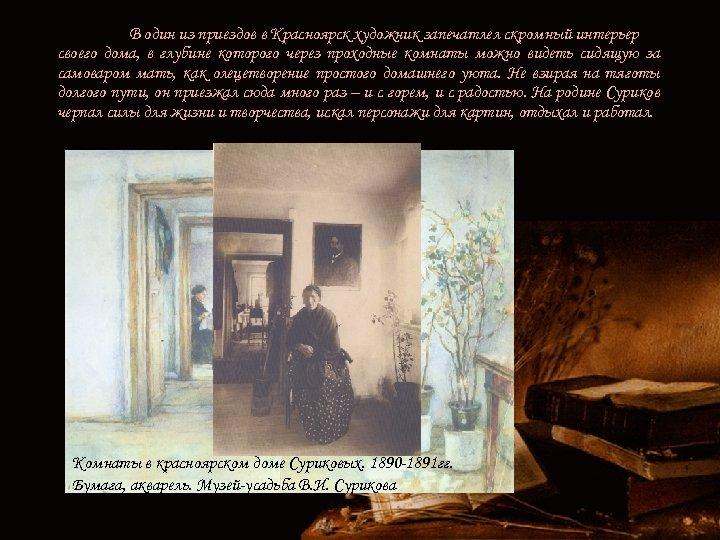 В один из приездов в Красноярск художник запечатлел скромный интерьер своего дома, в глубине