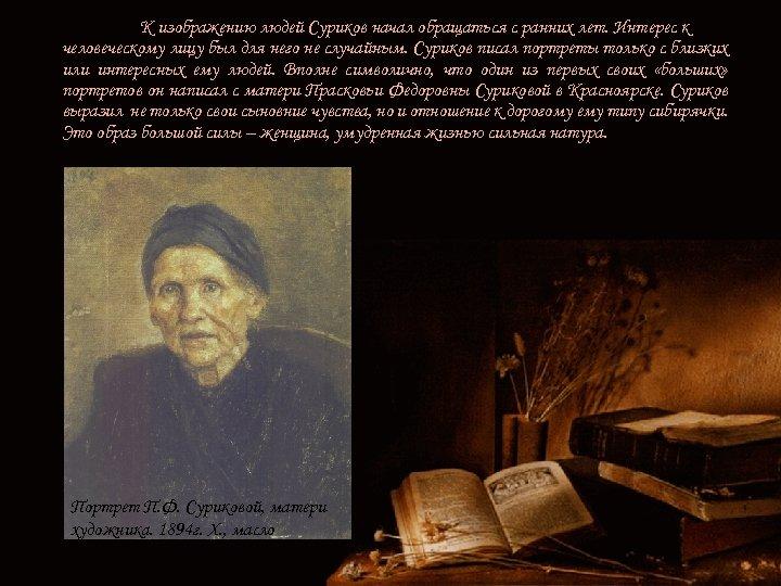 К изображению людей Суриков начал обращаться с ранних лет. Интерес к человеческому лицу был