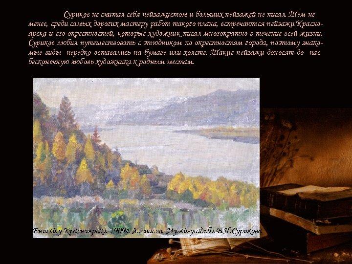 Суриков не считал себя пейзажистом и больших пейзажей не писал. Тем не менее, среди