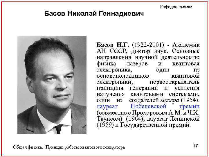 Кафедра физики Басов Николай Геннадиевич Басов Н. Г. (1922 -2001) - Академик АН СССР,