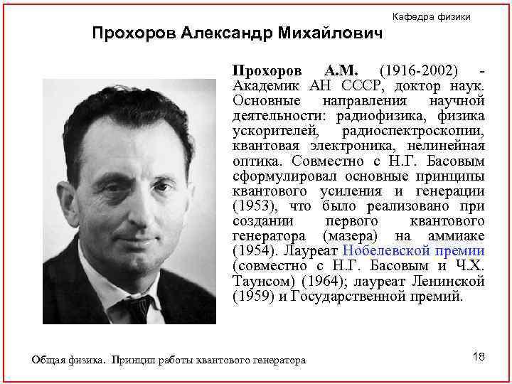 Кафедра физики Прохоров Александр Михайлович Прохоров А. М. (1916 -2002) - Академик АН СССР,