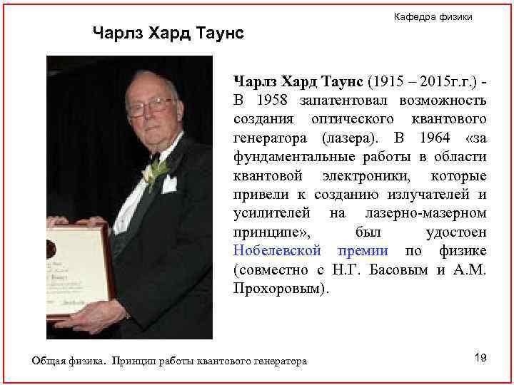 Кафедра физики Чарлз Хард Таунс (1915 – 2015 г. г. ) - В 1958