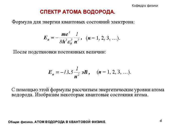 Кафедра физики СПЕКТР АТОМА ВОДОРОДА. Формула для энергии квантовых состояний электрона: (n = 1,