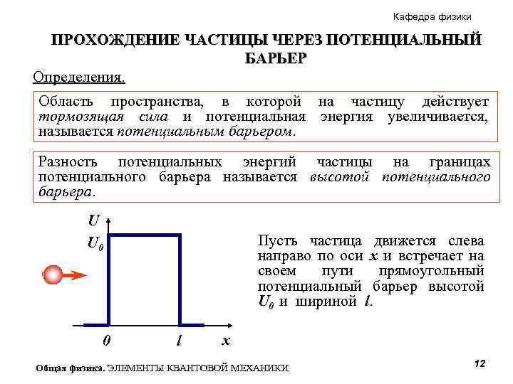 Кафедра физики ПРОХОЖДЕНИЕ ЧАСТИЦЫ ЧЕРЕЗ ПОТЕНЦИАЛЬНЫЙ БАРЬЕР Определения. Область пространства, в которой на частицу