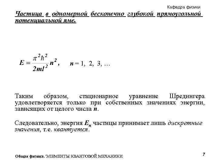 Кафедра физики Частица в одномерной бесконечно глубокой прямоугольной потенциальной яме. n = 1, 2,