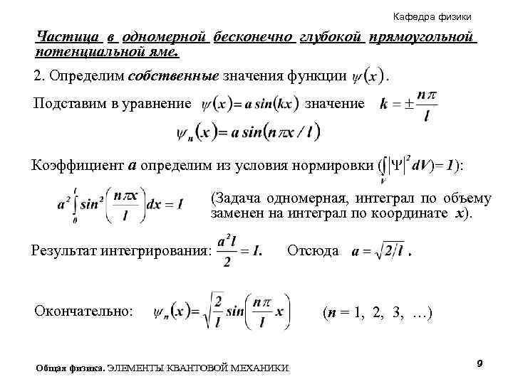 Кафедра физики Частица в одномерной бесконечно глубокой прямоугольной потенциальной яме. 2. Определим собственные значения