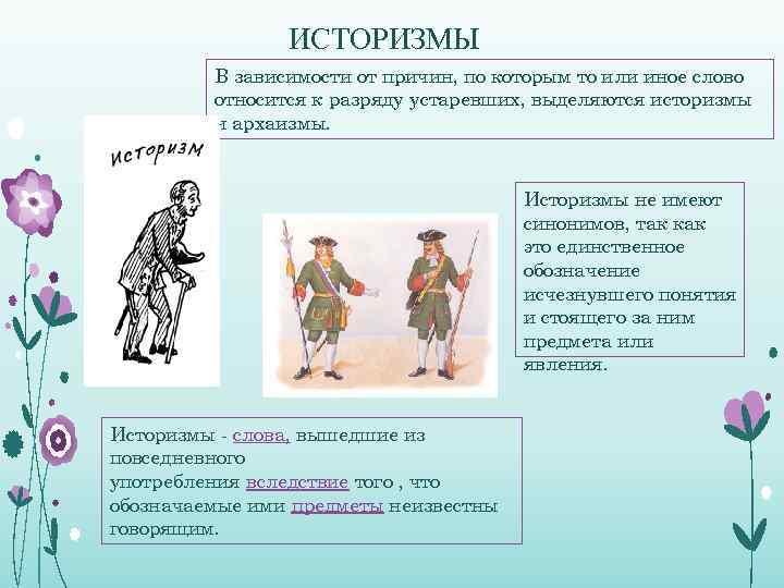ИСТОРИЗМЫ В зависимости от причин, по которым то или иное слово относится к разряду