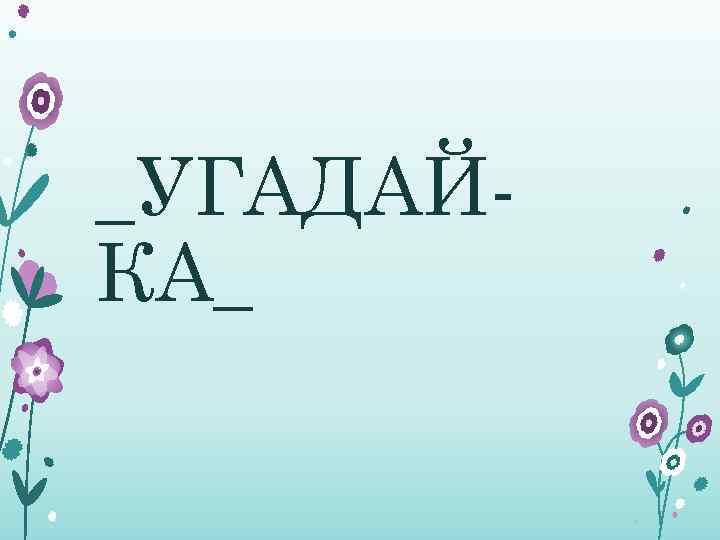 _УГАДАЙКА_