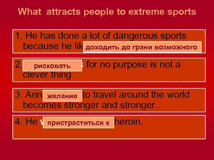 What attracts people to extreme sports 1. He has done a lot of dangerous