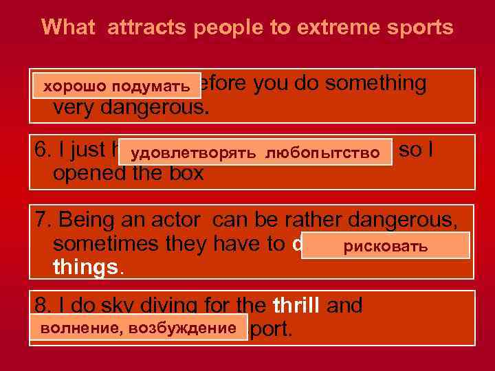 What attracts people to extreme sports 5. Think twice before you do something хорошо