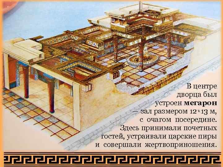 В центре дворца был устроен мегарон — зал размером 12 x 13 м, с