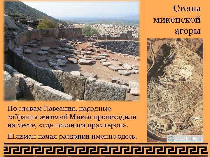 Стены микенской агоры По словам Павсания, народные собрания жителей Микен происходили на месте, «где