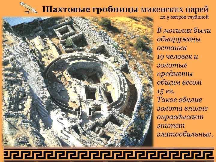 Шахтовые гробницы микенских царей до 5 метров глубиной В могилах были обнаружены останки 19