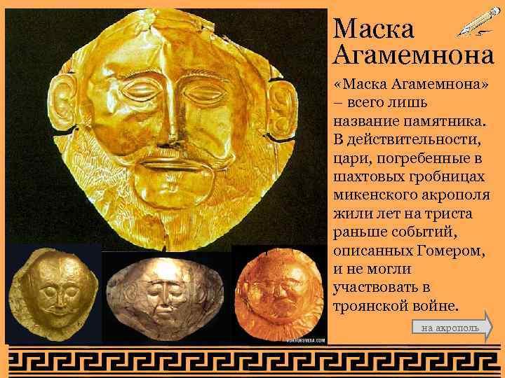 Маска Агамемнона «Маска Агамемнона» – всего лишь название памятника. В действительности, цари, погребенные в