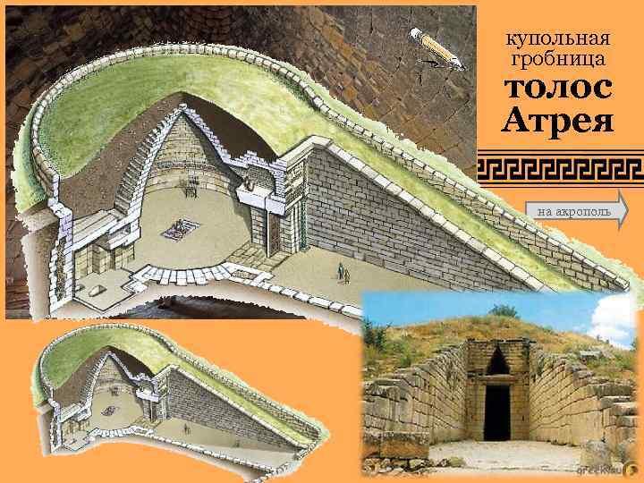 купольная гробница толос Атрея на акрополь