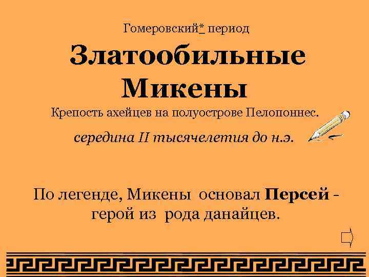 Гомеровский* период Златообильные Микены Крепость ахейцев на полуострове Пелопоннес. середина II тысячелетия до н.