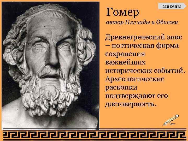 Гомер Микены автор Иллиады и Одиссеи Древнегреческий эпос – поэтическая форма сохранения важнейших исторических