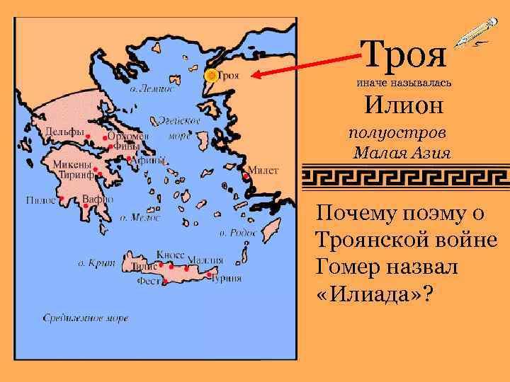 Троя иначе называлась Илион полуостров Малая Азия Почему поэму о Троянской войне Гомер назвал