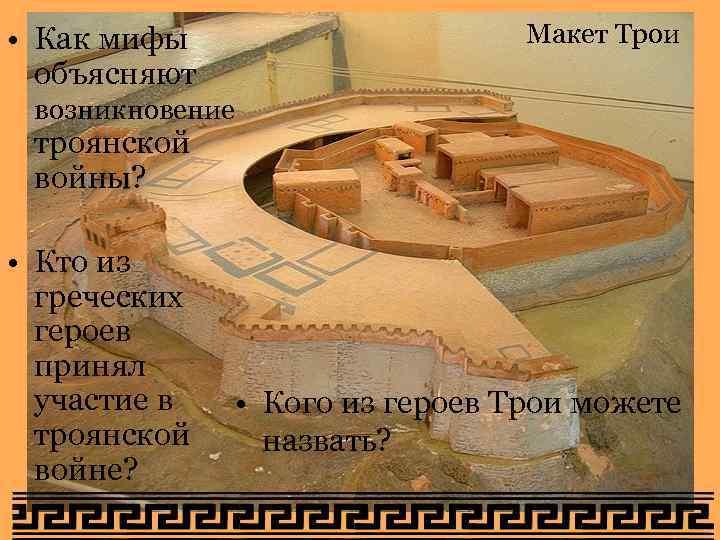 • Как мифы объясняют Макет Трои возникновение троянской войны? • Кто из греческих