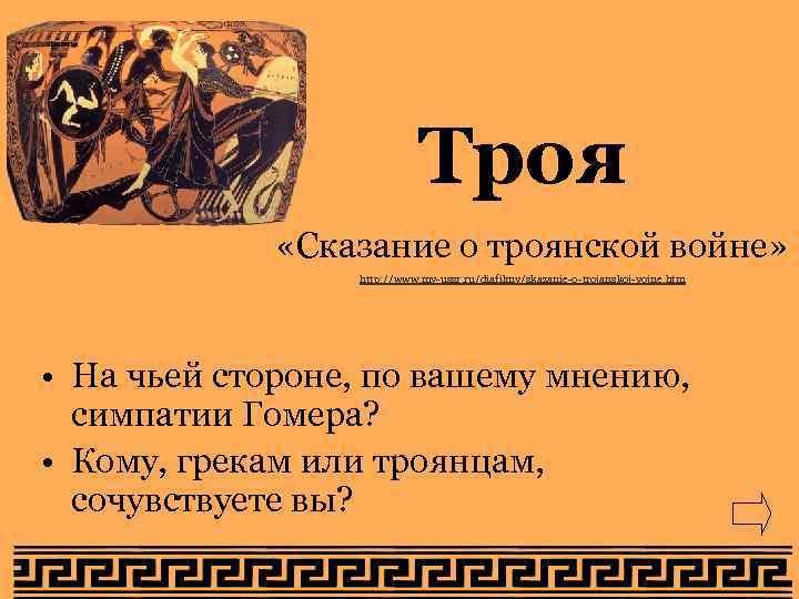 Троя «Сказание о троянской войне» http: //www. my-ussr. ru/diafilmy/skazanie-o-trojanskoj-vojne. htm • На чьей стороне,