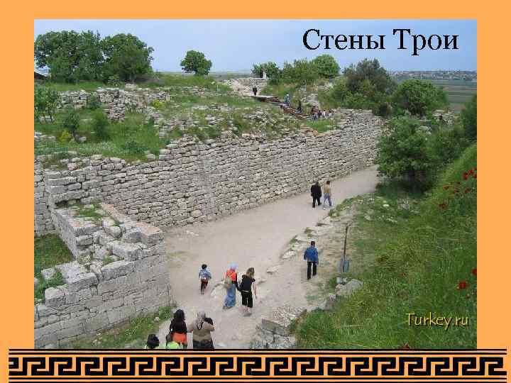 Стены Трои