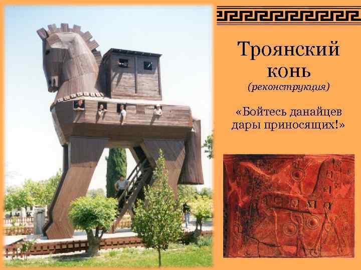 Троянский конь (реконструкция) «Бойтесь данайцев дары приносящих!»