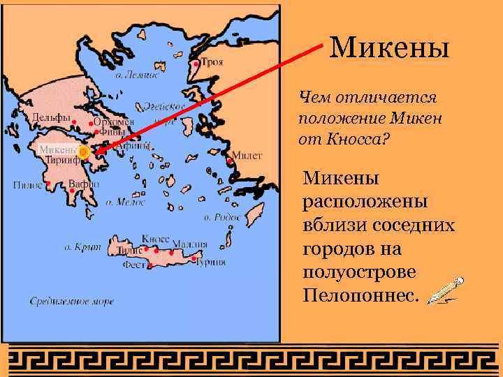 Микены Чем отличается положение Микен от Кносса? Микены расположены вблизи соседних городов на полуострове