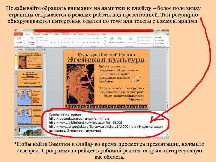 Не забывайте обращать внимание на заметки к слайду – белое поле внизу страницы открывается