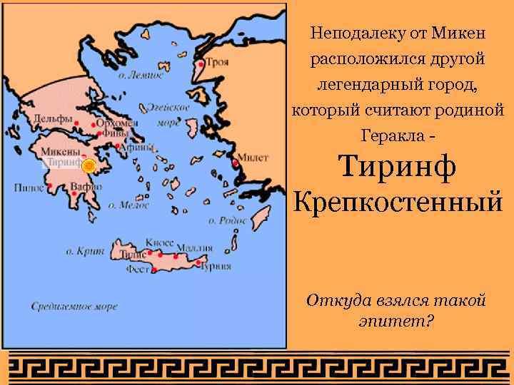 Неподалеку от Микен расположился другой легендарный город, который считают родиной Геракла - Тиринф Крепкостенный