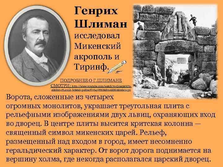 Генрих Шлиман исследовал Микенский акрополь и Тиринф. ПОДРОБНЕЕ О Г. ШЛИМАНЕ СМОТРИ: http: //www.