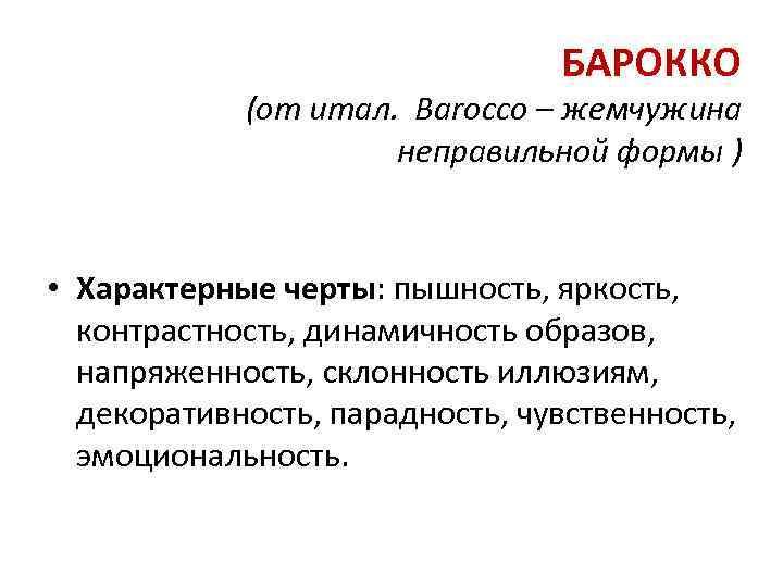 БАРОККО (от итал. Barocco – жемчужина неправильной формы ) • Характерные черты: пышность, яркость,