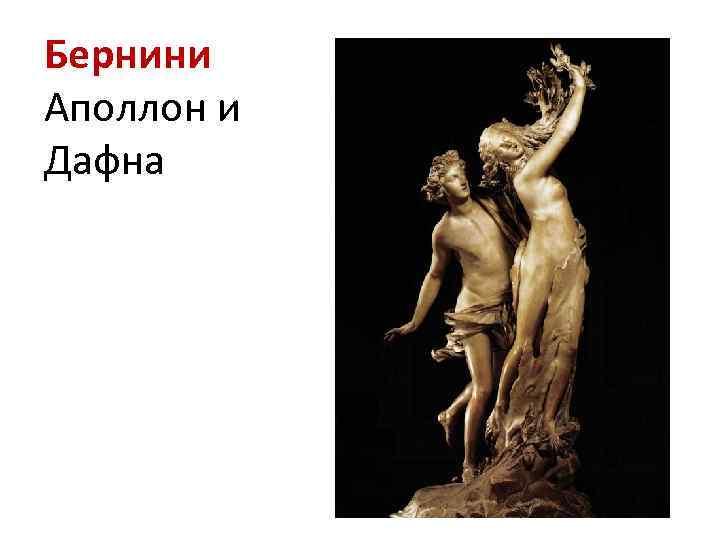 Бернини Аполлон и Дафна