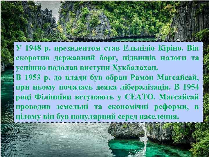 У 1948 р. президентом став Ельпідіо Кіріно. Він скоротив державний борг, підвищів налоги та