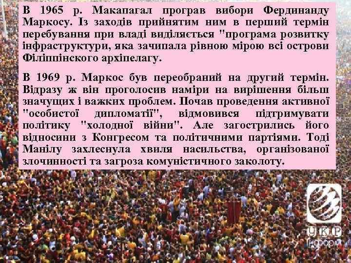 В 1965 р. Макапагал програв вибори Фердинанду Маркосу. Із заходів прийнятим ним в перший