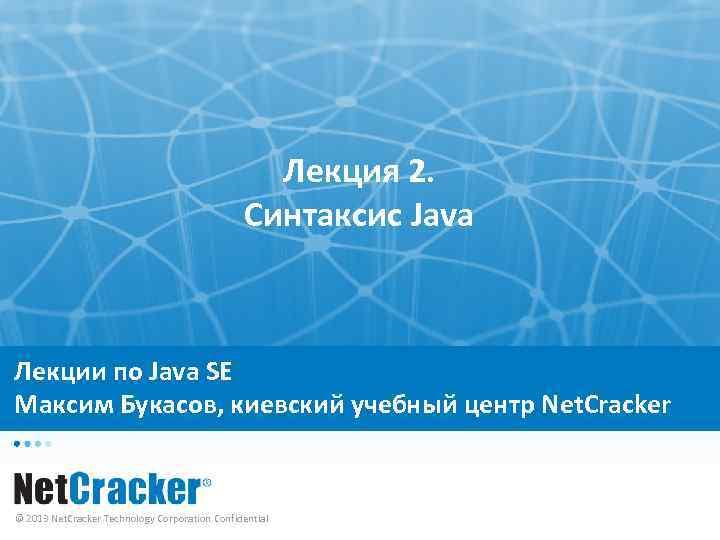 Лекция 2. Синтаксис Java Лекции по Java SE Максим Букасов, киевский учебный центр Net.