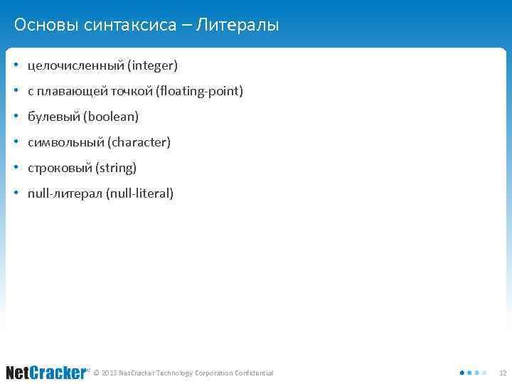 Основы синтаксиса – Литералы • целочисленный (integer) • с плавающей точкой (floating-point) • булевый