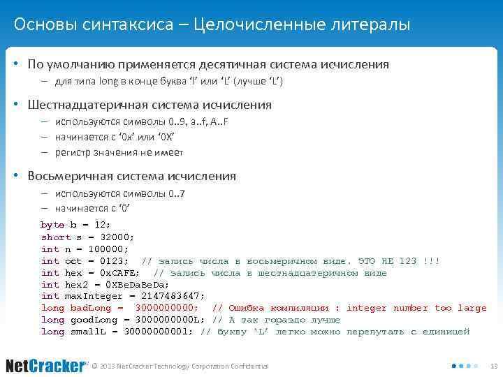 Основы синтаксиса – Целочисленные литералы • По умолчанию применяется десятичная система исчисления ‒ для