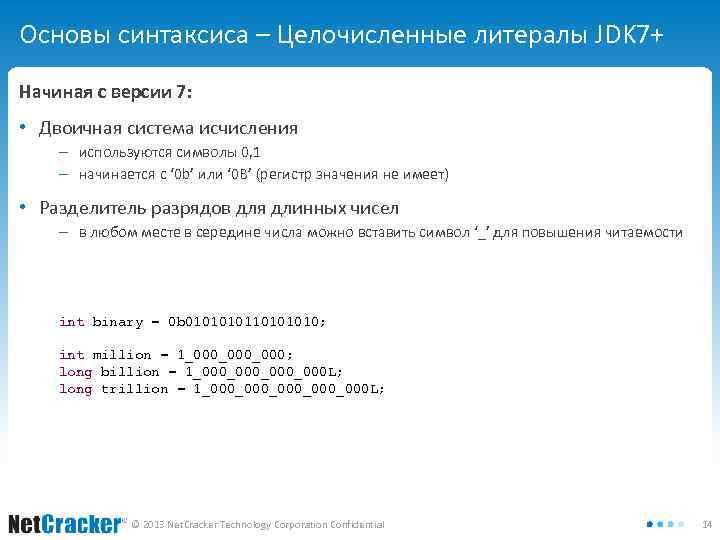 Основы синтаксиса – Целочисленные литералы JDK 7+ Начиная с версии 7: • Двоичная система