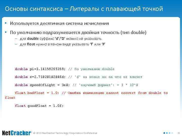 Основы синтаксиса – Литералы с плавающей точкой • Используется десятичная система исчисления • По